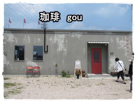Gou_1